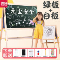 得力儿童无尘画画板磁性小黑板支架式宝宝画架可擦白板写字家用