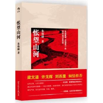 怅望山河(pdf+txt+epub+azw3+mobi电子书在线阅读下载)