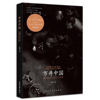 市井中国:20世纪末街巷里的流年影像(作者签名版)30年只做一件事,他用100000张照片把家乡还原成《清明上河图》,震惊摄影界,治愈无数寻乡的心