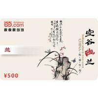 万博体育手机端兰卡500元【收藏卡】