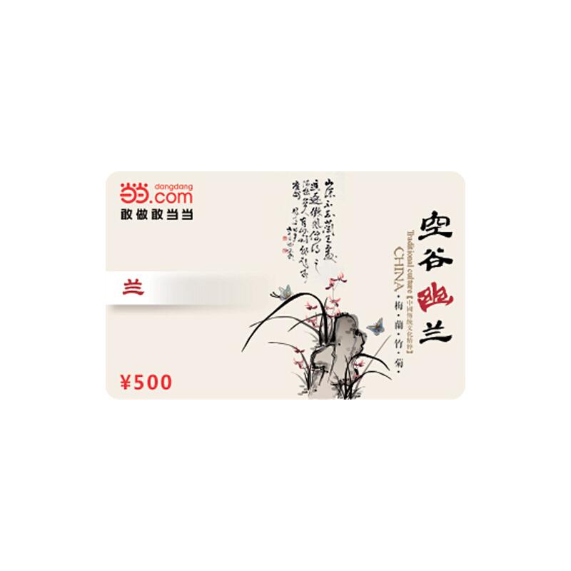 当当兰卡500元【收藏卡】 新版当当实体卡,免运费,热销中!