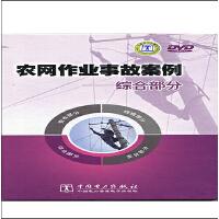 原装正版 农网作业事故案例--综合部分 (满500元送8G U盘) 安全教育系列装视频光盘