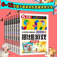 儿童益智游戏书五分钟玩出专注力全世界孩子都爱做的2000个思维游戏(全8册)