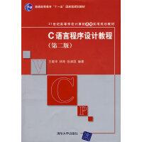 【旧书二手书8成新】C语言程序设计教程第二版第2版 王敬华 林萍 张清国 清华大学出版社 9787
