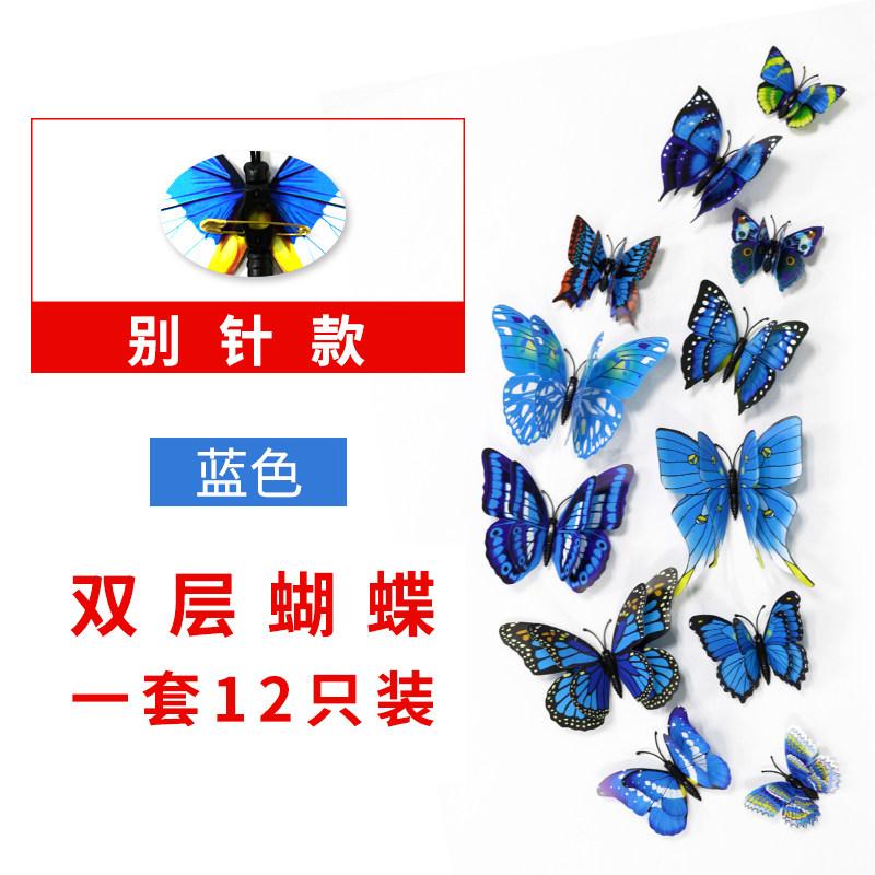 立体仿真蝴蝶装饰墙贴纸出租屋房间改造小用品冰箱贴磁贴可移除  中