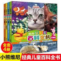 我的第1套百科全书全4册少儿百科全书儿童3-6岁科普绘本书籍读物幼儿认知小百科珍藏版低龄儿童科普百科读物自然传奇动物传