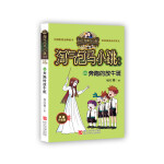 杨红樱淘气包马小跳系列 典藏升级版:奔跑的放牛班
