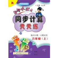 2019年秋季 黄冈小状元 同步计算天天练 六年级(上)R人教版