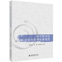 数字图书馆信息安全管理标准规范