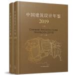 中国建筑设计年鉴2019(上、下册)