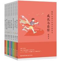 林良给孩子的成长智慧书(套装共8册)