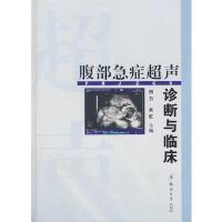 【二手书旧书95成新】腹部急症超声诊断与临床,田力,余虹,郑州大学出版社