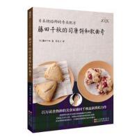 【二手9成新】日本烘焙师的专业配方藤田千秋的司康饼和软曲奇