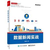 正版 数据新闻实战 刘英华 Tableau制作数据新闻方法 Openrefine技术 数据清理分析工具 数据转换存储方