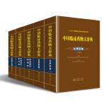 中国临床药物大辞典中药成方制剂卷中药饮片卷化学药卷上下卷中国医药科技出版社