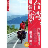 台湾-用骑的美-一个人的单车环岛旅行【正版图书,品质无忧】