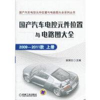 国产汽车电控元件位置与电路图大全:2009-2011款上册