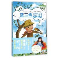 四叶草丛书・第三辑:蓝三色水珠