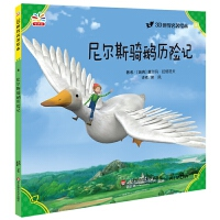 3D世界名著绘本:尼尔斯骑鹅历险记