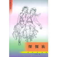 傈僳族/民族知识丛书
