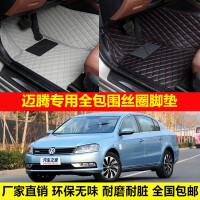 大众迈腾专车专用环保无味防水耐脏易洗超纤皮全包围丝圈汽车脚垫
