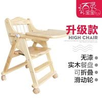 实木儿童餐椅宝宝餐椅吃饭桌椅折叠椅小孩吃饭椅子小板凳 +实木餐盘+轮子