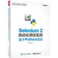 Selenium2自动化测试实战基于Python语言 虫师 se2.0自动化测试教程书籍 Selenium Grid2