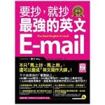 【预订】要抄,就抄最强的英文E-mail(附1电子书)
