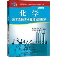 化学历年真题与全真模拟题解析 第8版 2019 中国中国中国农业出版社出版社大学出版社