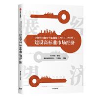 【正版现货】中国经济增长十年展望(2019―2028):建设高标准市场经济 刘世锦 9787521705850 中信出版