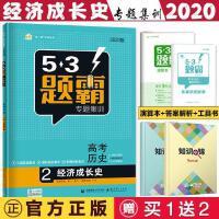 2020版53题霸历史专题集训 高中历史必修二 经济成长史五三题霸历史五年高考三年模拟历史必修2高一高二历史必修二
