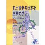 【正版包邮】肌肉骨骼系统基础生物力学 Margareta NordinVictor H.Frankel 人民卫生出版社