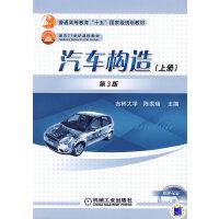 汽车构造(上册)(附赠1CD)