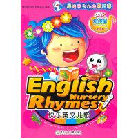 易读宝少儿启蒙英语・快乐英文儿歌/童年有声系列