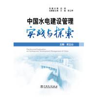 中国水电建设管理实践与探索