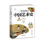 一看就懂的中国艺术史03:书画卷三盛唐