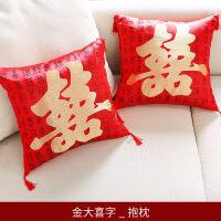 结婚庆用品创意喜字一对新婚卧室装饰喜庆红色新款靠枕