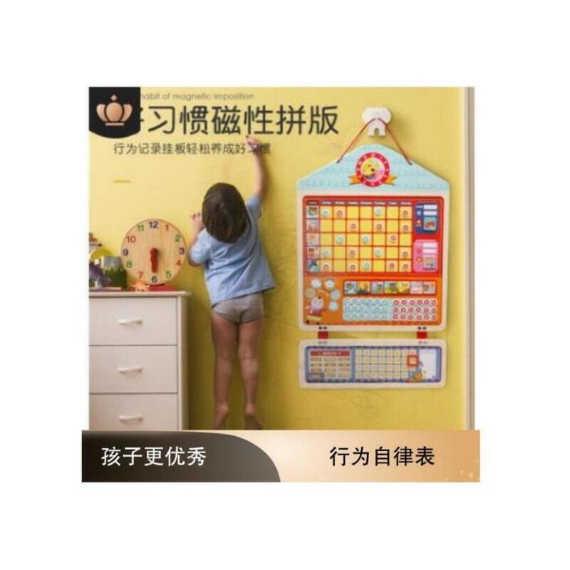 儿童成长自律表宝宝行为计划记录表养成好习惯小红花奖励贴纸墙