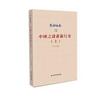 中国之储蓄银行史(上):民国文存 9787513033381 王志莘著 知识产权出版社