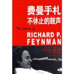 费曼手札不休止的鼓声 (美)费曼,叶伟文 湖南科技出版社