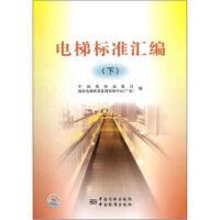 电梯标准汇编 9787506667760 中国标准出版社 中国质检出版社
