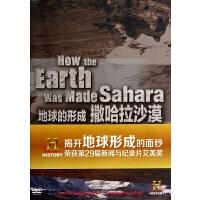 DVD-9地球的形成撒哈拉沙漠