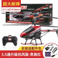 遥控飞机 无人直升机合金儿童玩具 飞机模型耐摔遥控充电动飞行器1tu