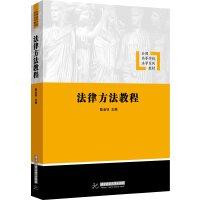 法律方法教程(陈金钊)