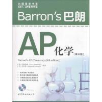 Barron's巴朗AP化学(第8版) 世界图书出版公司