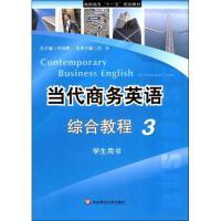 当代商务英语综合教程(3) 吕乐 主编