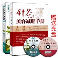 新编针灸减肥+针灸美容减肥手册 2本套装 赠送光盘 针灸减肥 针灸美容减肥概述 针灸美容减肥的常用方