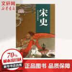 宋史(连环画精选收藏本) 天津人民美术出版社有限公司