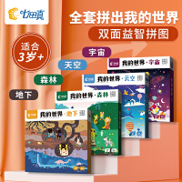 七田真拼图儿童早教益智玩具幼儿拼装套装手工diy宝宝教具3-6岁