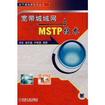 宽带城域网与MSTP技术